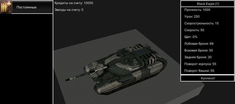 Игра Лига танков ( real 3D Танки )