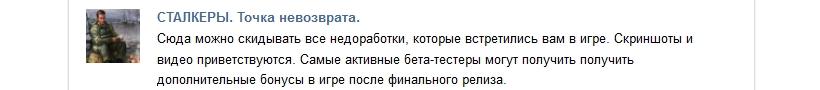 Баги в игре Сталкеры Точка невозврата ВКонтакте