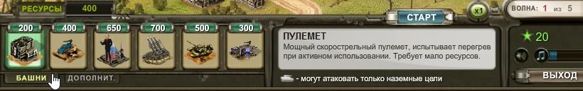 Покупка башен в игре Syria TD