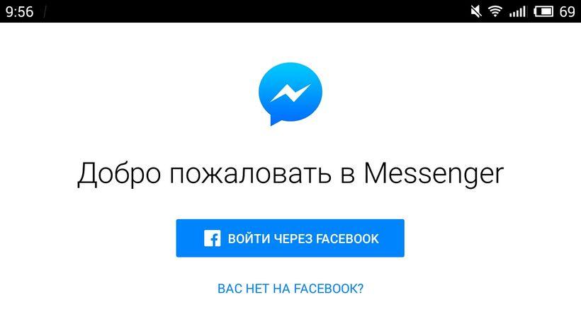 Как пользоваться Messenger Facebook