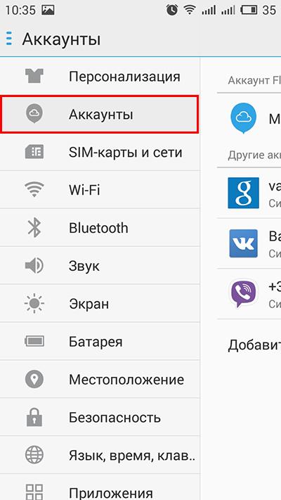 Как перенести контакты на Android