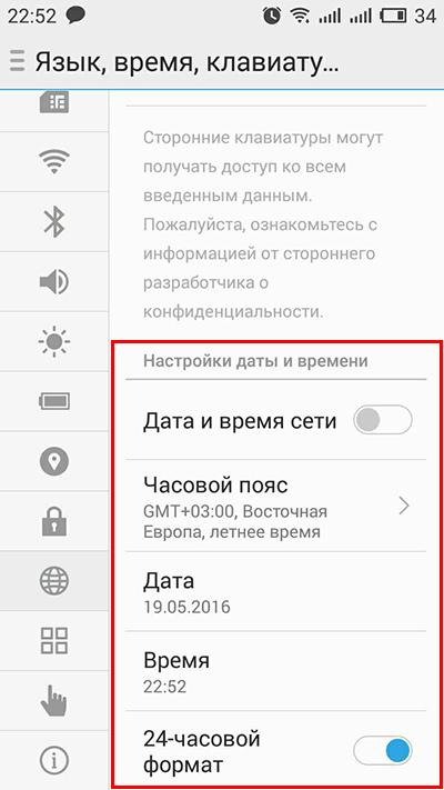 Как поменять дату в android автоматически