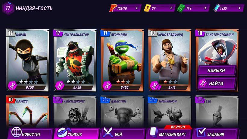 Легенды игра на телефон черепашки ниндзя код большая игра губки боба