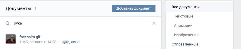 Найти ГИФку в ВКонтакте