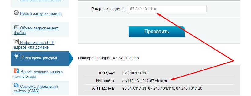 Проверка айпи сайта ВКонтакте