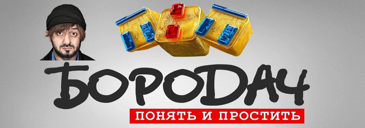 S60825-igra-borodach-android-ios
