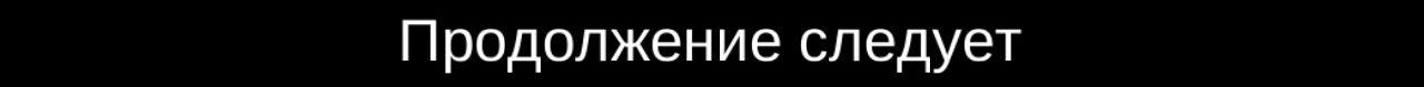 Продолжение игры «Бородач. Понять и простить»