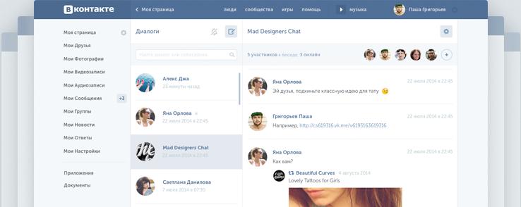 new-designe-vkontakte