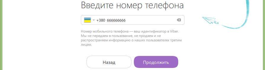 nomer-telefona-v-viber-dlya-kompytara
