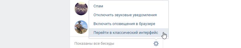 Отключить новый дизайн ВКонтакте для сообщений