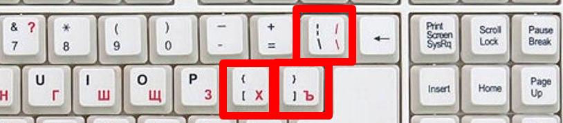 Поставить прямую палочку на клавиатуре