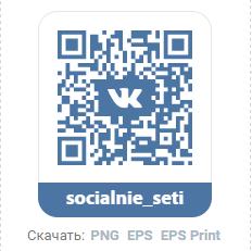 Создать QR ВКонтакте