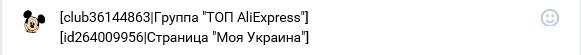 ssilka-vkontakte-s-id-stranici