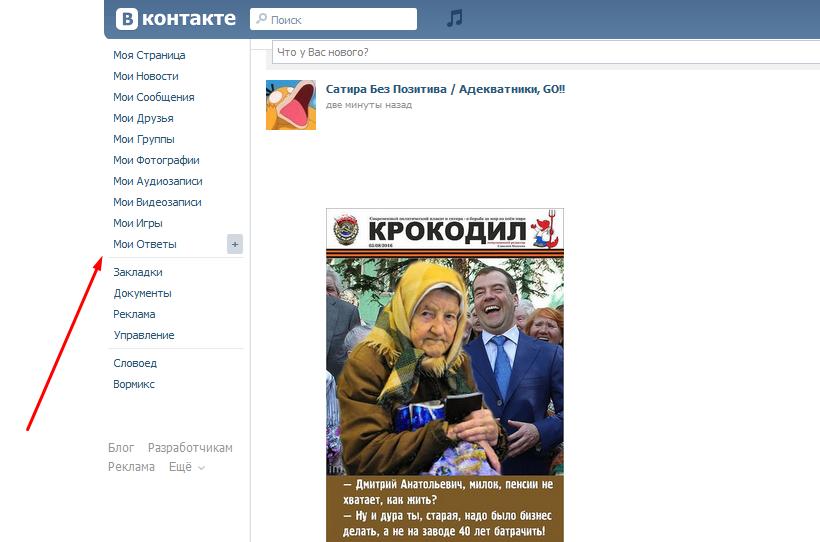 vernyt-moi-otveti-vkontakte-na-stranice