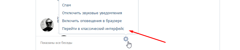 Вернуть старое оформление диалогов ВКонтакте
