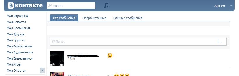 Старый VK.com