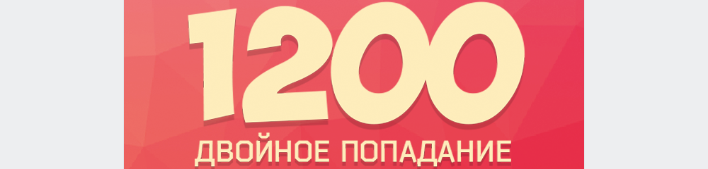 igra-golovolomka-1200-prohoshdenie