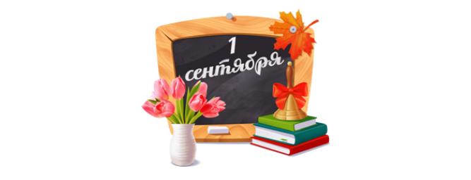 Подарок ВК на День знаний 2017