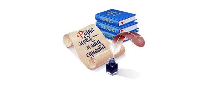 Подарок на День украинского языка 2017