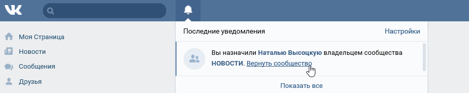 Вернуть группу ВКонтакте после передачи ее новому владельцу