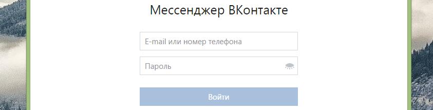 forma-vhoda-v-messenger-vkontakte