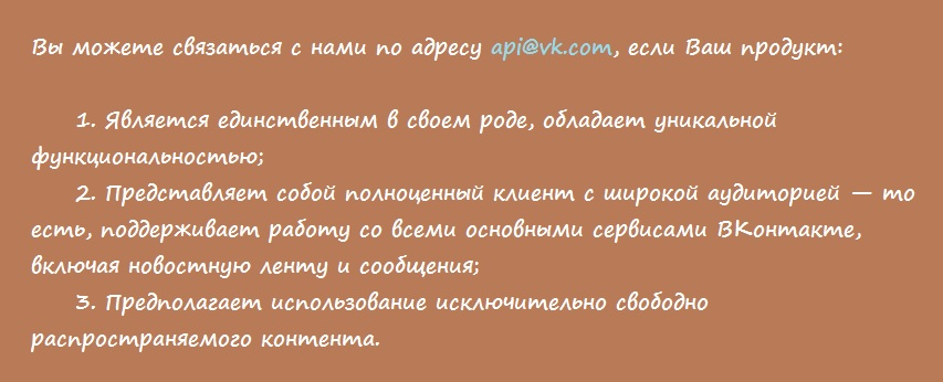 vernit-sebe-api-myziki-vkontakte