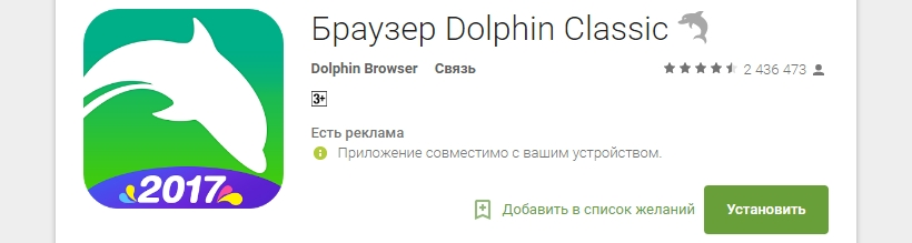 browser-dolphin--s-poddershkoy-flash-player