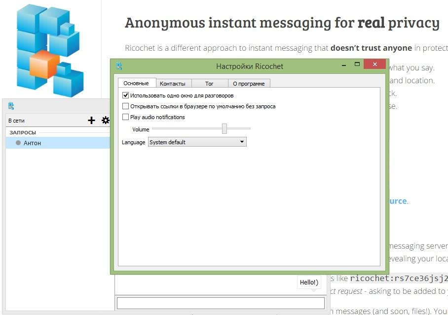 Анонимный чат Рикошет для Виндовс, Линукс и Мак / Аналог Телеграмм