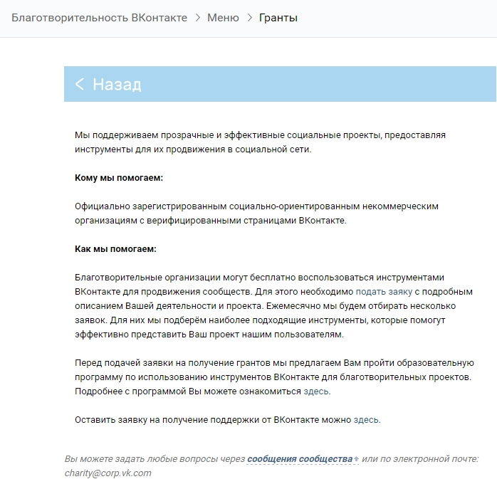 Благотворительность от ВКонтакте