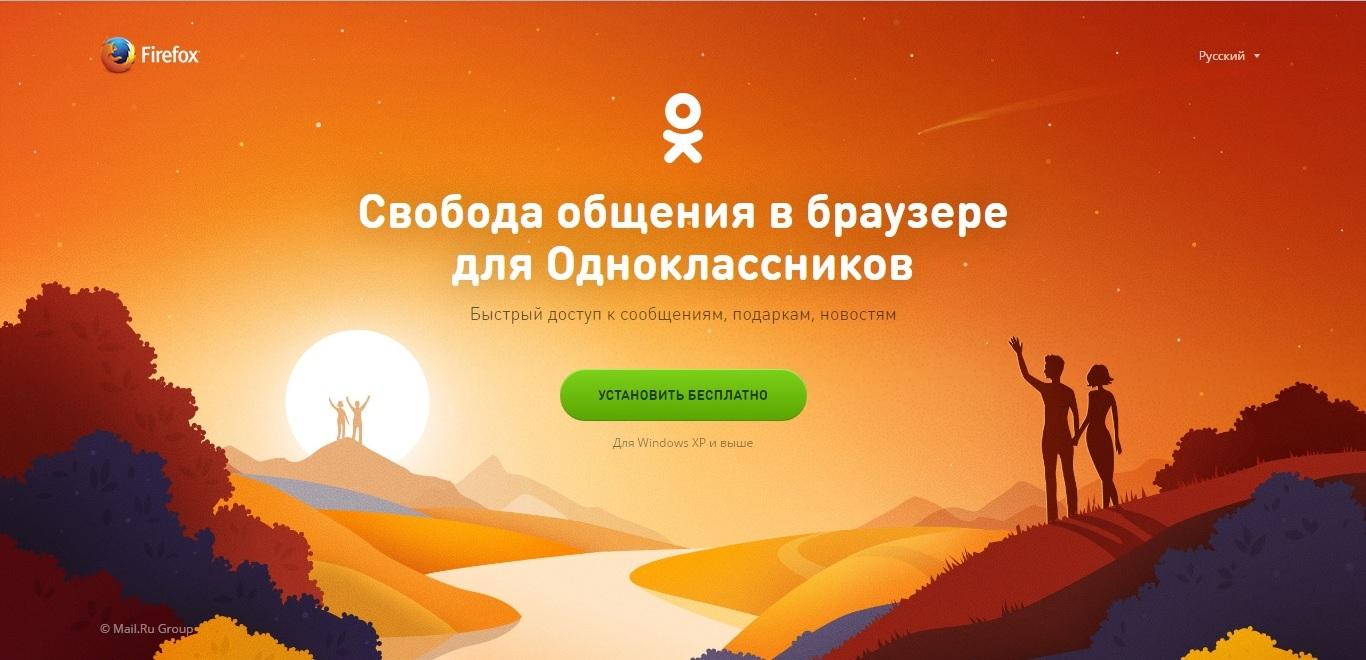 brayzer-dlya-odnoklassnikov