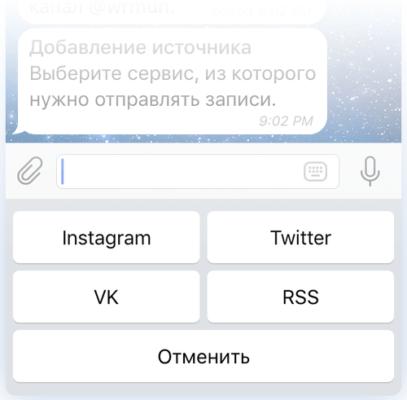 РosterBot - публикация записей  с ВК, Twitter, Instagram и RSS  в свой канал на Telegram