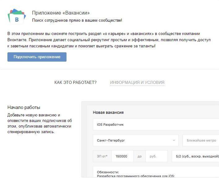 priloshenie-vakansii-vkontakte