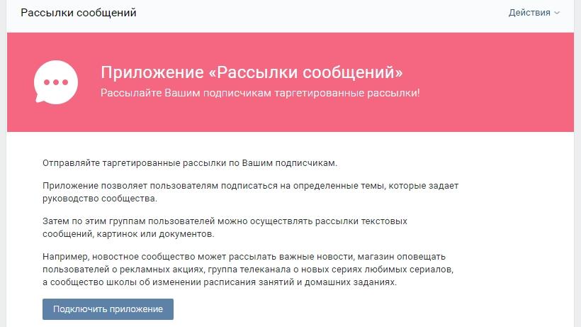 rassilki-soobsheniy-vkontakte