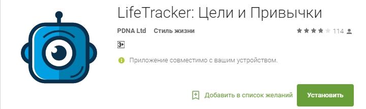 Скачать LifeTracker для своего Android