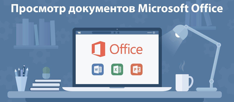 Открыть файлы doc или txt, xls, xlsx и ppt, pptx вконтакте