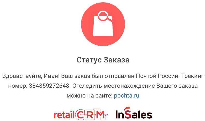 Установить Статус заказов в свою группу ВКонтакте