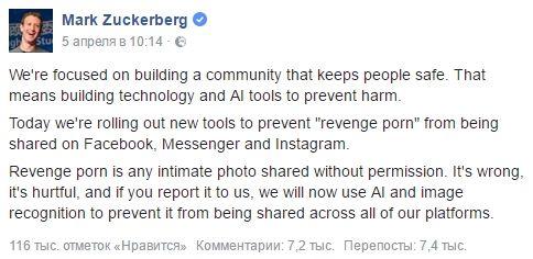 facebook-anti-revenge