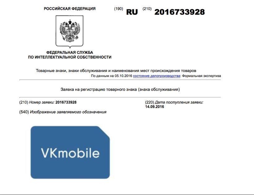 megafov-reg-logo-vkmobile
