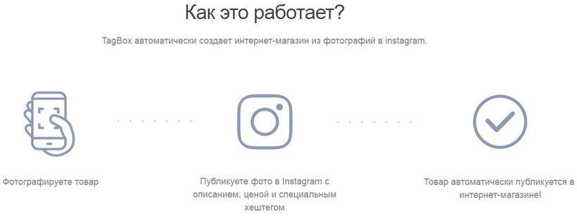 tagBox-instagram