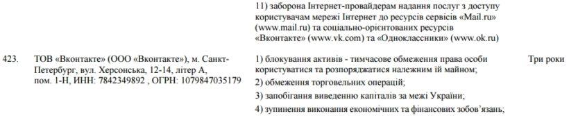 blokirovka-vkontakte-i-odnoklassniki-v-ukraine