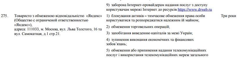 blokirovka-yandex-v-ukraine