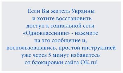 Вернуть доступ к аккаунту на Одноклассниках