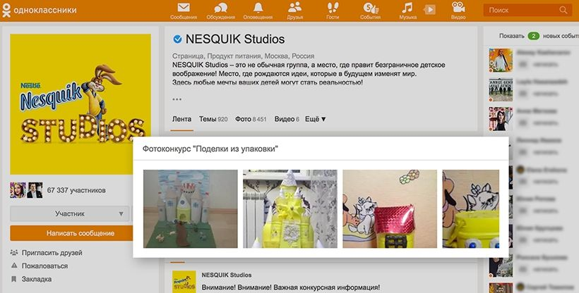 novaya-reklama-v-odnoklassnikah