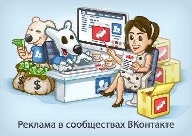 reklama-v-soobshestvah-vkontakte