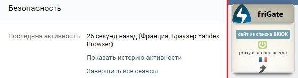 vkontakte-odnoklassniki-zayti-s-drygoy-strani