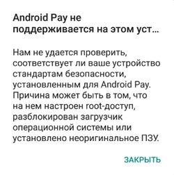 android-ne-poddershivaet-NFC