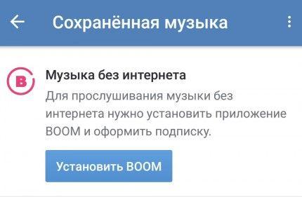 myzika-boom-v-vk-ok-keshirovanie