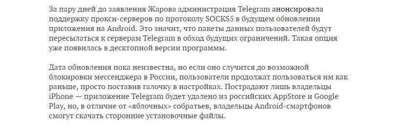 telegram-ne-strashna-blokirovka-v-rossii