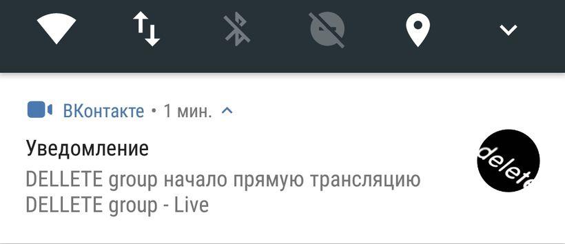 Уведомление о запуске трансляции в VK.com