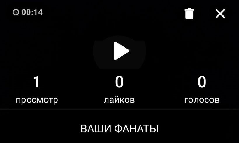 Остановить прямой эфир в VK Live